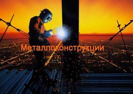 Металлоконструкции Копейск